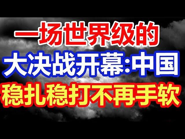 一场全球大决战开幕:中国稳扎稳打,不再手软!