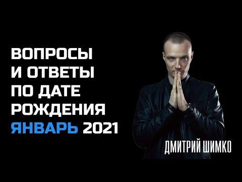 ВОПРОСЫ и ОТВЕТЫ по Дате Рождения (ЯНВАРЬ, 2021). ДМИТРИЙ ШИМКО