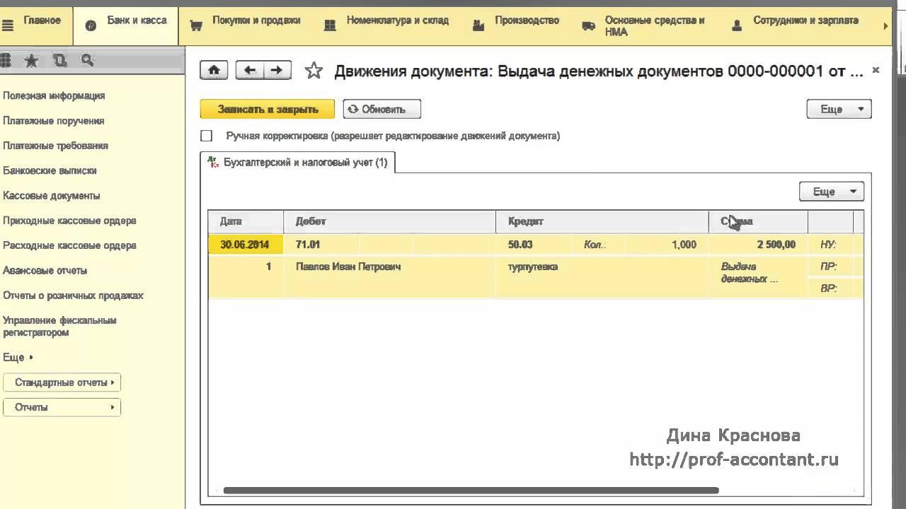 Как отразить в 1с продажу турпутевки настройка учетной записи электронной почты в 1с 8.2