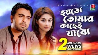 Hoy To Tomar Kachei Jabo | Apurba | Monalisa | Bangla Eid Natok | 2018 | HD