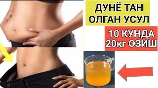 10 КУН ИЧИДА 20 Кг ОЗИШ МЎЖИЗА Как похудеть на 20 кг за 10 дней без упражнений и без диеты с этим
