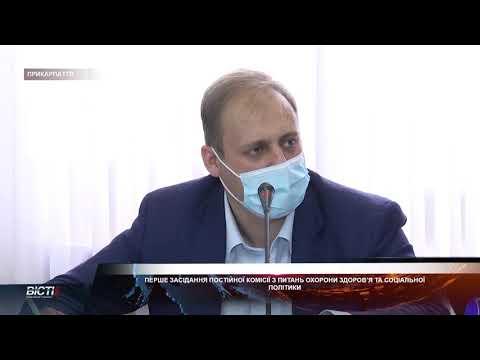 Івано-Франківське обласне телебачення «Галичина»: Перше засідання постійної комісії з питань охорони здоров'я та соціальної політики