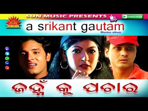 Janha Ku Pachara ||  Super Hit Video Song || Srikant Gautam Modern Hits|Sun Music Album Hits
