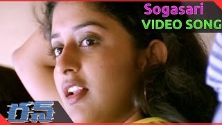 Run Telugu Movie || Sogasari Video Song || Madhavan, Meera Jas…