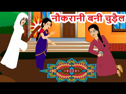 नौकरानी बनी चुड़ैल | Maid Turns Into Witch |  Hindi Kahaniya | Hindi Moral Stories |  Fairy Tales