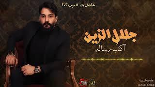 جلال الزين - اكتب رساله | حفلات العيد 2021| حصريا على حفلات عراقية