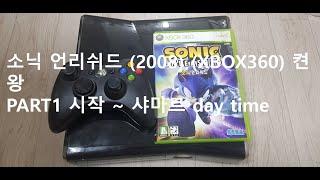 소닉 언리쉬드 (XBOX360) 켠왕 PART1 [방송…