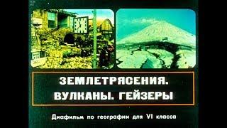 Диафильм Землетрясения, Вулканы, Гейзеры /по географии для 6 класса/