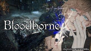 #5 啓蒙を集めよ。※ネタバレ禁止|Bloodborne【にじさんじ/叶】
