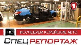 Исследуем Корейские Авто. Спецрепортаж: Hyundai. (УКР)
