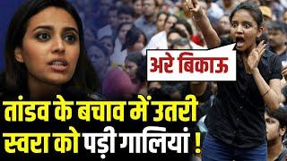 When Swara Bhaskar Tried To Save Tandav   Tandav Controversy   Tandav Latest News