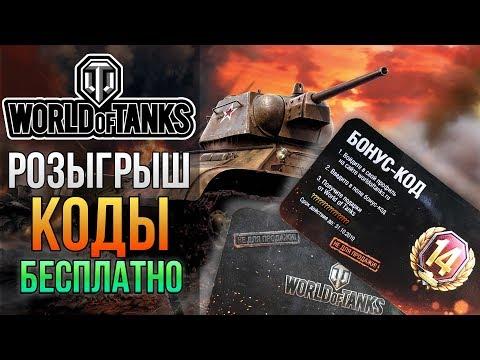 🔥 Бонус-коды World of Tanks — РАЗДАЧА 🎁 Получи подарок от WoT