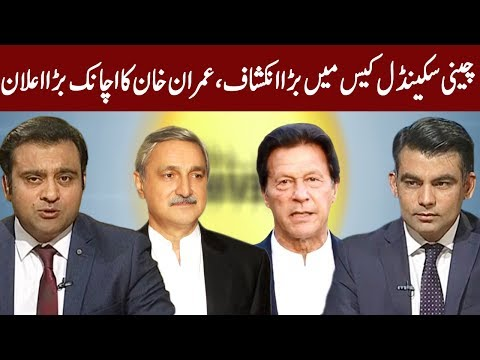 The Review on Express News | Latest Pakistani Talk Show