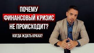 Все говорят: скоро кризис! Почему его нет и откуда ждать? - Дмитрий Черёмушкин