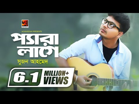 Pera Lage | by Suzon Ahmed || New Bangla Song 2017 | Offical Art Track