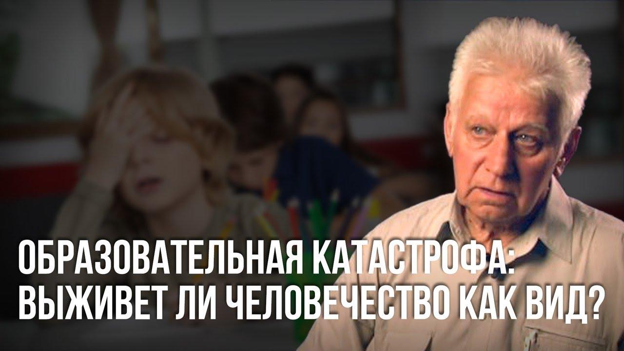 Образовательная катастрофа: выживет ли человечество как вид? Владимир Базарный
