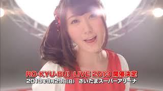 ロウきゅーぶ!ss1話で流れたcm 2013年7月8日 ロウきゅーぶ! 検索動画 34