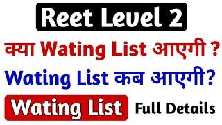 Reet Level 2 Wating List Kab Aayegi // Reet Level 2 Wating List Aayegi Ya Nahi