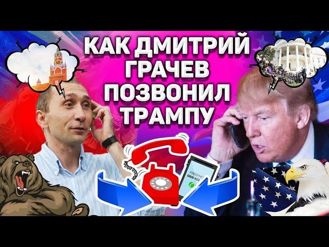 Путин разговаривает с Трампом по телефону