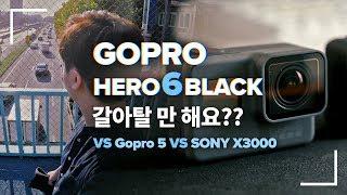 고프로 6 출시! 살 만 할까? feat. GOPRO5 / SONY X3000 [액션캠 리뷰]