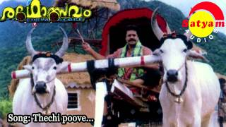 Thechi poove - Ratholsavam