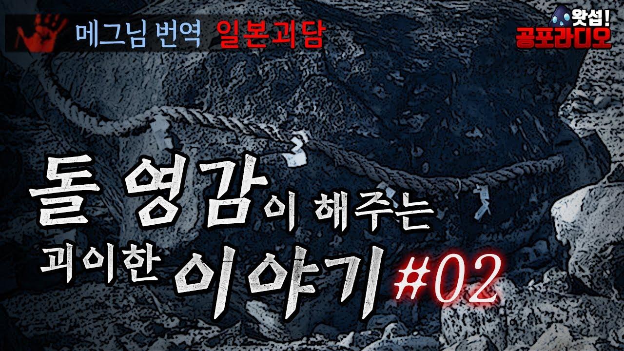 돌 영감이 해주는 괴이한 이야기 Ep.02 왓섭! 공포라디오