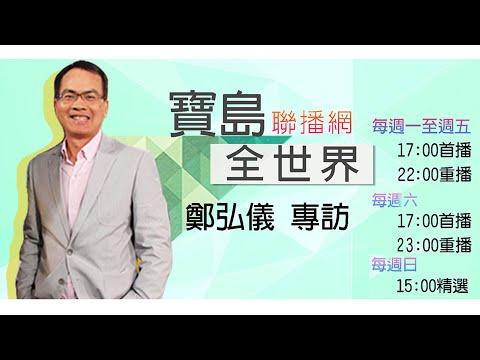 0730寶島聯播網《寶島全世界》直播專訪 資深媒體人 野島剛-鄭弘儀主持