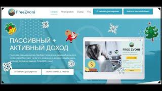 NEW Сайт для заработка на пассиве + дополнительный заработок FreeZvoni