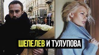 Дмитрий Шепелев и его новая возлюбленная Екатерина Тулупова