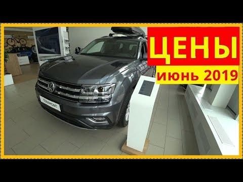 Volkswagen Цены июнь 2019