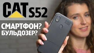 Телефон или бульдозер? Неубиваемый Caterpillar CAT S52 со внешностью флагмана