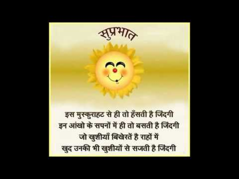 Suprabhat Video For Whatsapp And Facebook Share