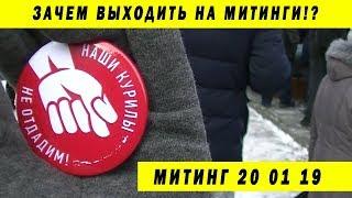ГЛАВНЫЕ МОМЕНТЫ МИТИНГА 20 01 19 ПРОТИВ СДАЧИ КУРИЛ МОСКВА