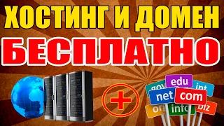 видео Купить хостинг сайтов - бесплатный домен и лучший хостинг сайтов