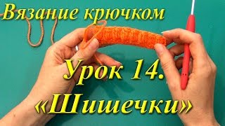 Вязание крючком. Урок 14. Шишечки.