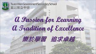 "Publication Date: 2021-03-27 | Video Title: 荃灣官立中學 TWGSS「樂於學習 追求卓越」""A"