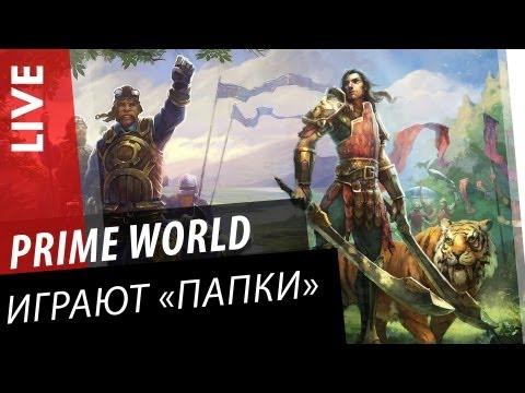 видео: prime world: Играют «папки». via mmorpg.su