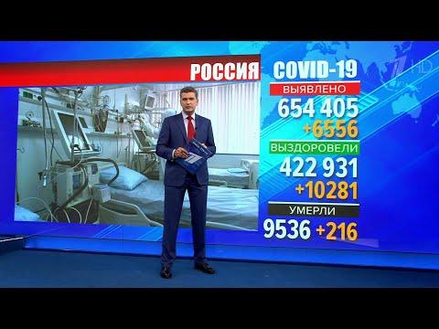 Количество новых случаев инфицирования коронавирусом в России стабильно снижается.