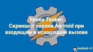 Уроки Tasker: скриншот экрана при входящем и исходящем вызове