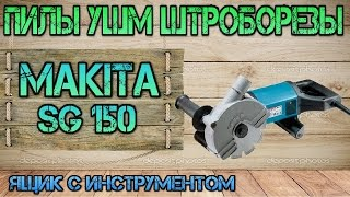Makita SG 150. Обзор штробореза (бороздодел). Плюсы и минусы.