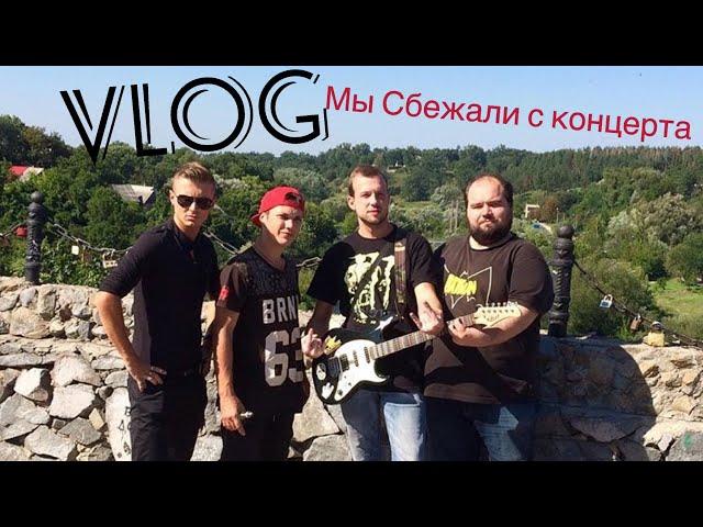 VLOG ● Sтiхуйне Лыхо ● Новоград ●сбежали с концерта*  Звягель Мюзик Фест ● лобаем концерт