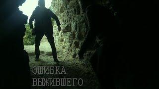"""""""ОШИБКА ВЫЖИВШЕГО"""" -- Короткометражный фильм. """"Survivor`s mistake"""" -- Short Film (2019)"""