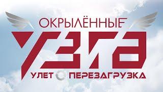 Фестиваль творческих проектов сотрудников УЗГА. УЛЁТ. ПЕРЕЗАГРУЗКА. 1-й день.