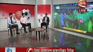 Beyond the Gallery - বাংলাদেশ-আফগানিস্তান সিরিজ - 26-09-2016 - Channel 24 Youtube
