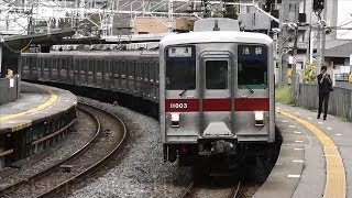 【東上線 脱線休車11003F 事故調査完了!】東武東上線 11003F 運輸安全委員会による調査報告 本日公表!運用復帰へ