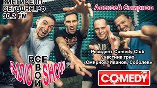 Резидент «Comedy Club» Смирняга в Кингисеппе на 90.2 FM в гостях у КИНГИСЕПП-СЕГОДНЯ.РФ
