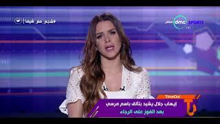 إيهاب جلال يشيد بتألق باسم مرسي بعد الفوز علي الرجاء - time out