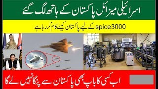Pakistan Got Success in New Technology 2019