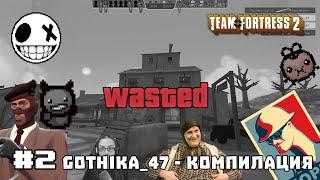 Gothika_47 - компилация от забавни моменти [VoodooHeadsTV] #2