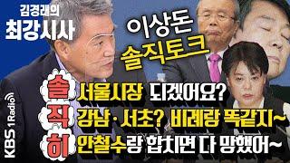 """[김경래의 최강시사] 이상돈 """"국민의힘, 서울…"""
